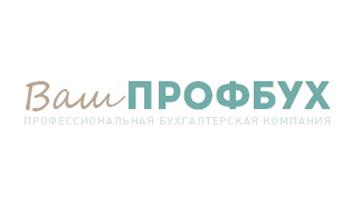 Работы по настройке портала ООО «Ваш ПрофБух»