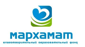 Благотворительный фонд «Мархамат»