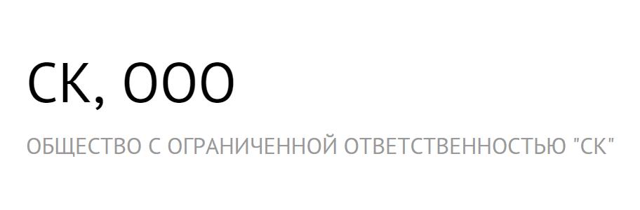 """ООО """"ск"""""""