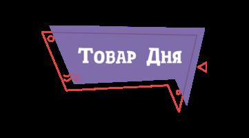 """ООО """"ТОВАР-ДНЯ"""""""