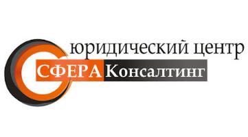 СФЕРА КОНСАЛТИНГ. Тренинго-консалтинговый запуск