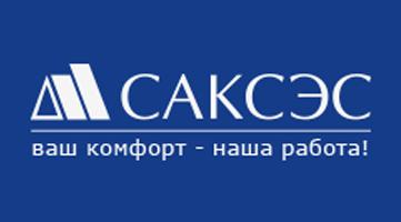 Корпоративный портал компании САКСЭС