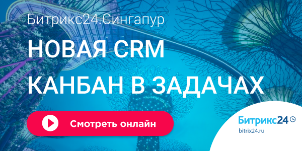 http://www.1c-bitrix.ru/upload/iblock/f35/new_crm_canban_in_task.png