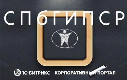 Корпоративный портал для Санкт-Петербургского государственного института психологии и социальной работы (СПбГИПСР)