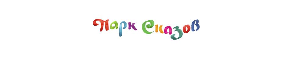 Парк Сказов - первый тематический парк на Урале