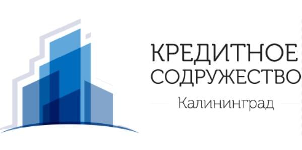 Кредитное Содружество-Калининград