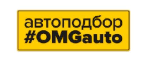 ОМГавто