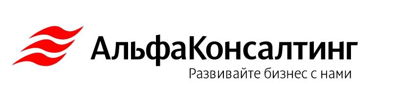 """ООО """"АльфаКонсалтинг"""""""