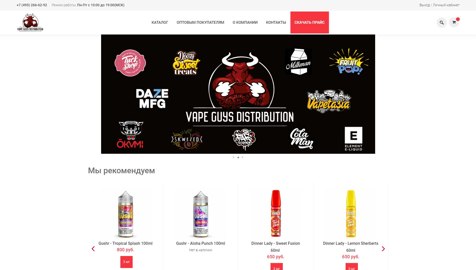 Vape Guys Distro
