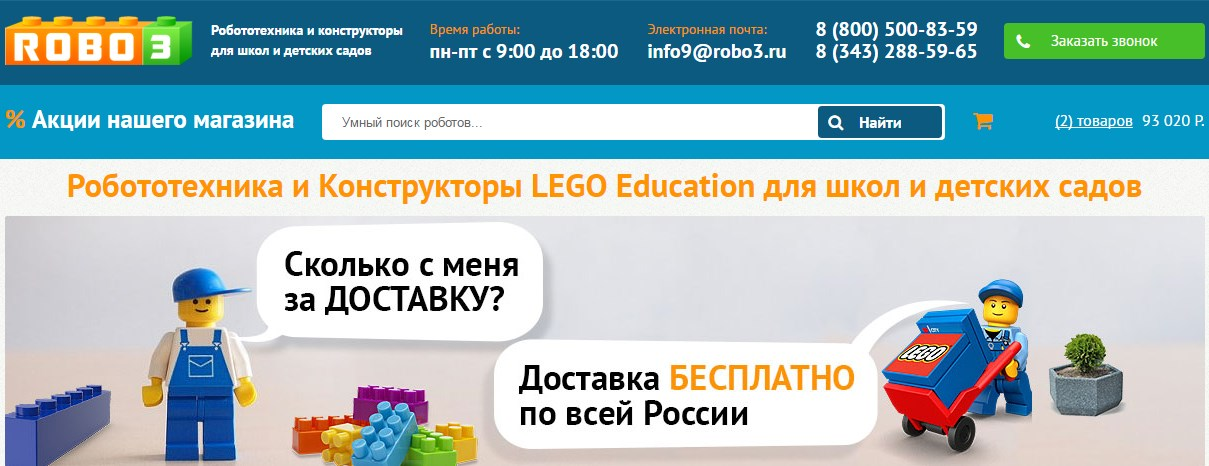 Robo3 - конструкторы Lego Education