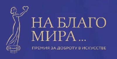 Корпоративный портал Независимой народной Интернет-премии «НА БЛАГО МИРА»