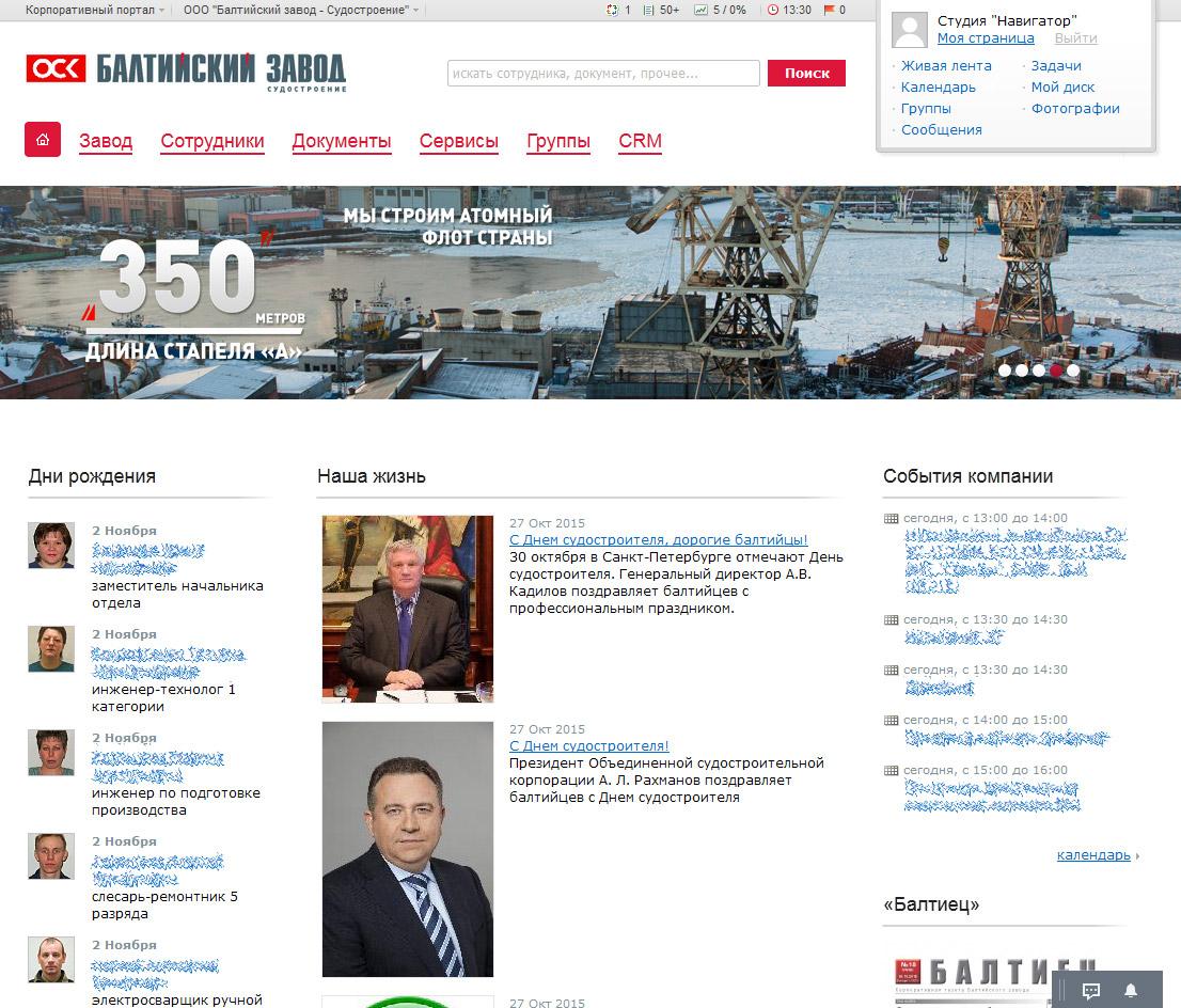 Внедрение корпоративного портала на Балтийском заводе