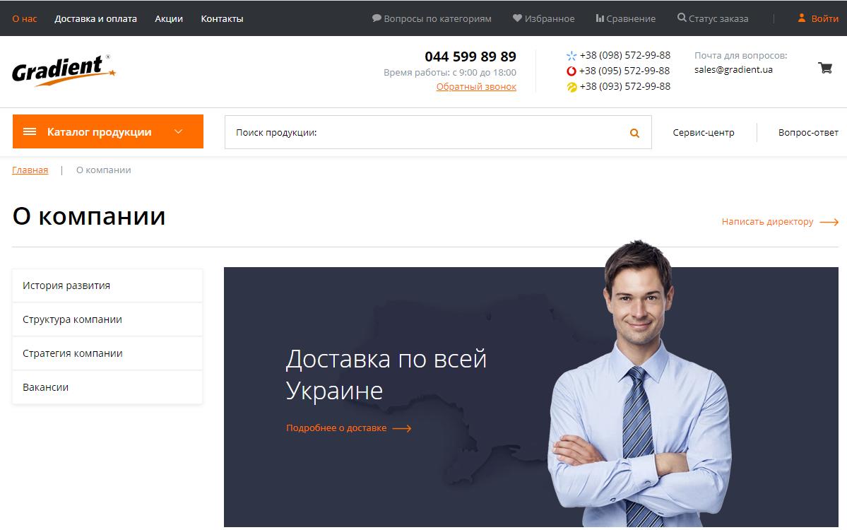 Корпоративный портал домпании ГРАДІЄНТ-УКРАЇНА