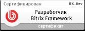Сертифицированный специалист Битрикс