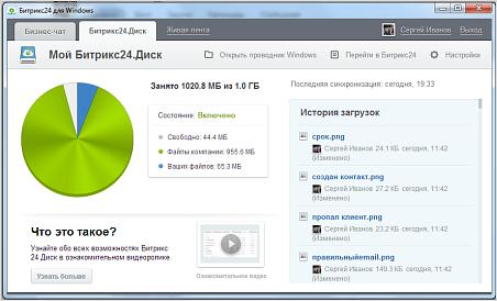skype битрикс24