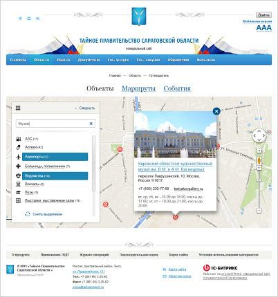 Интерактивная карта объектов