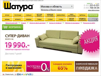 Главная страница интернет-магазина «ШАТУРА»