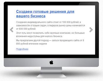 Асинхронус - слайдер для сайта