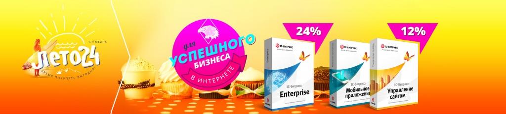 Акция «Лето24» — скидки 12-40% на все продукты «1С-Битрикс»