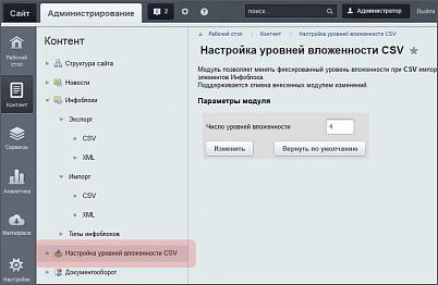 Настройка уровней вложенности CSV