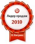 лидер продаж 1С-Битрикс по Санкт-Петербургу 2010, 2 место
