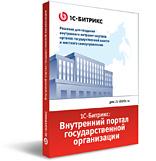 Официальный портал государственной организации