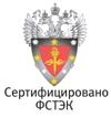 Сертифицировано ФСТЭК