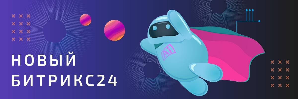 new-bitrix24