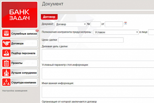 Документооборот битрикс портал проактивная защита в 1с битрикс