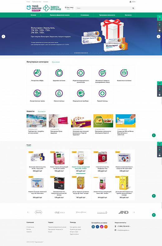 Интернет аптека битрикс сделать сайт на битрикс бесплатно