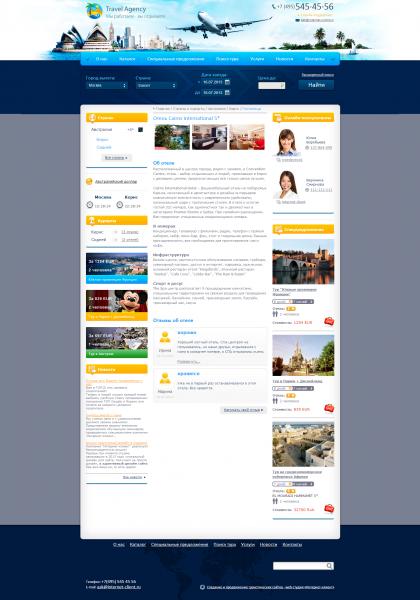 Сайт для турагентства «Макси»
