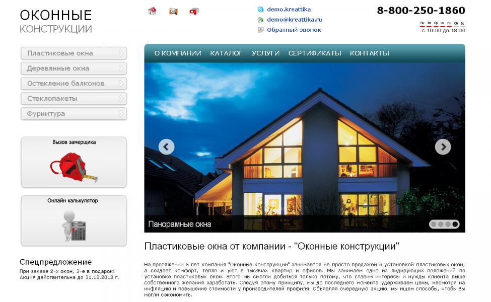 Сайт компании «Оконные конструкции»