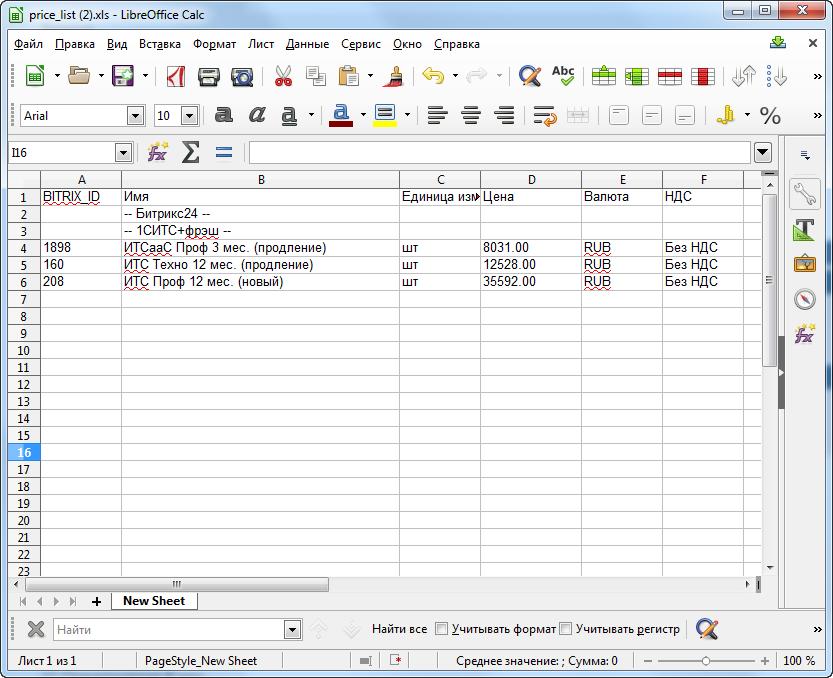 Битрикс экспорт xls пароли приложений битрикс24