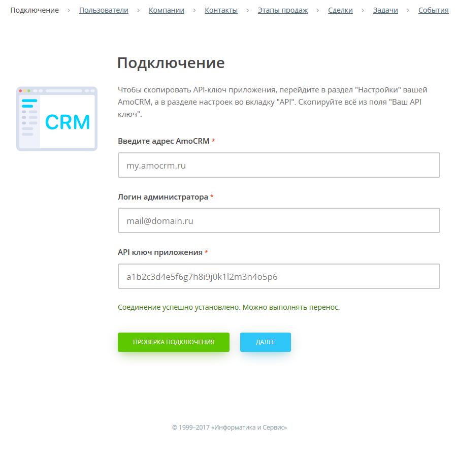 интеграция zadarma с amocrm