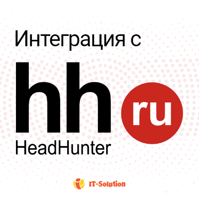 Интеграция с hh.ru (Head Hunter)
