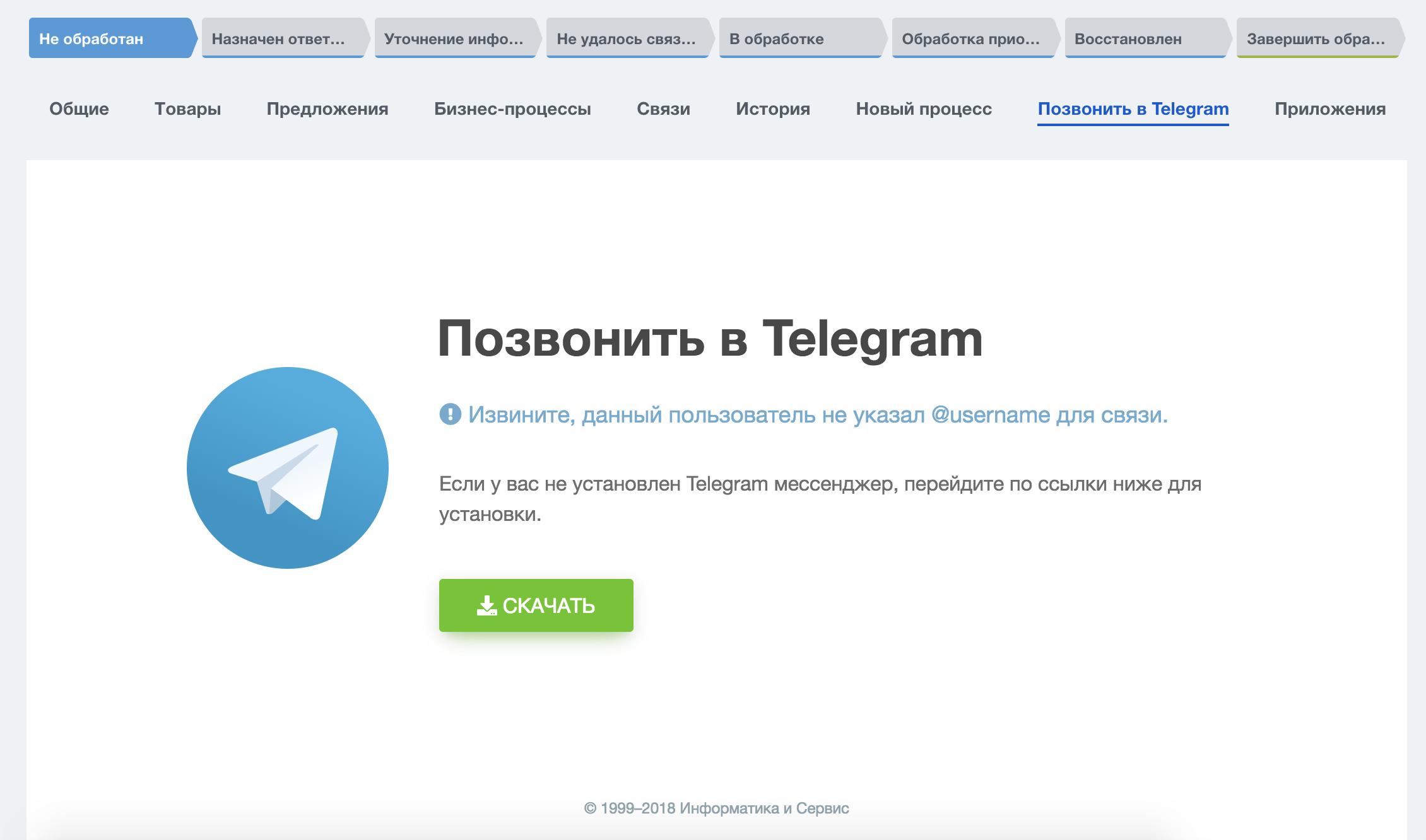 Telegram и битрикс порты bitrix24