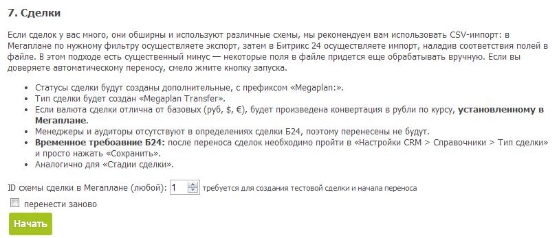 Перенос данных из мегаплан в битрикс создание веб форм 1с битрикс