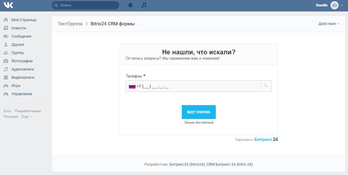 Интеграция вконтакте с битрикс24 зарегистрировать файл в битрикс