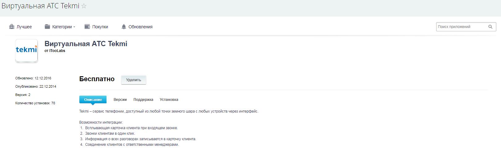 Интеграция битрикс с виртуальной атс ext меню битрикс