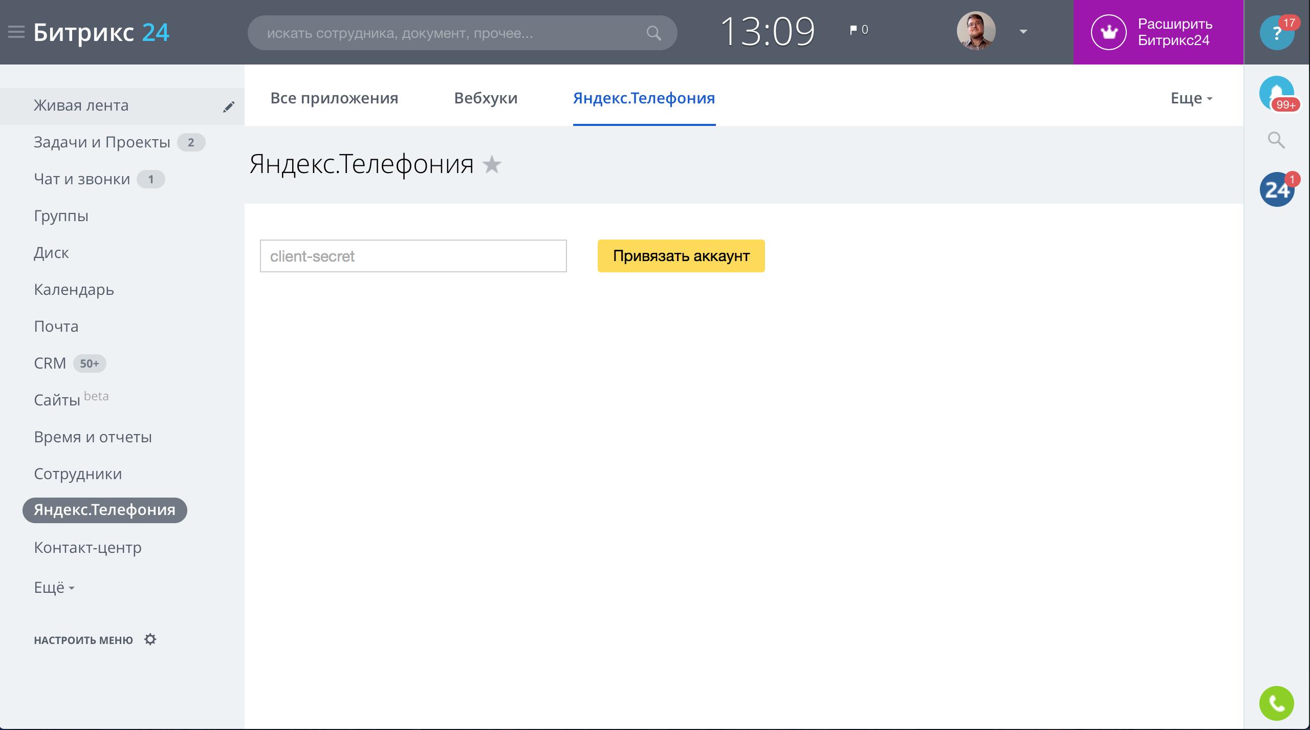 Яндекс интеграция в bitrix24 как добавить поля для разделов битрикс