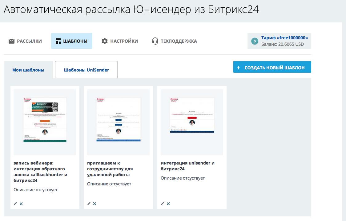 Массовая рассылка в битрикс24 получить id торговых предложений товара битрикс