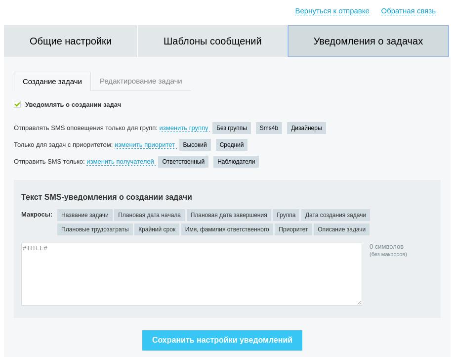 СМС Рассылка от 4 копеек API   smsru