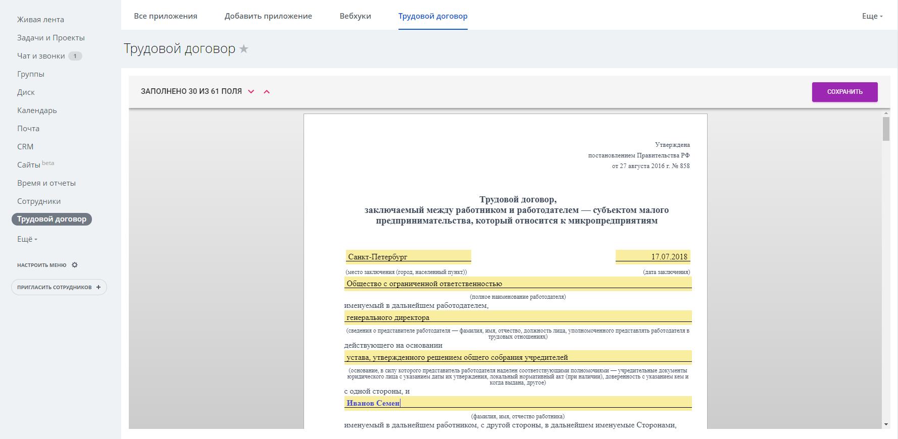 Договор с 1с битрикс добавление инфоблоков в битрикс