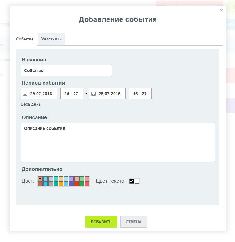 Битрикс24 настройка казахстан шаблоны 1с битрикс сайт магазин