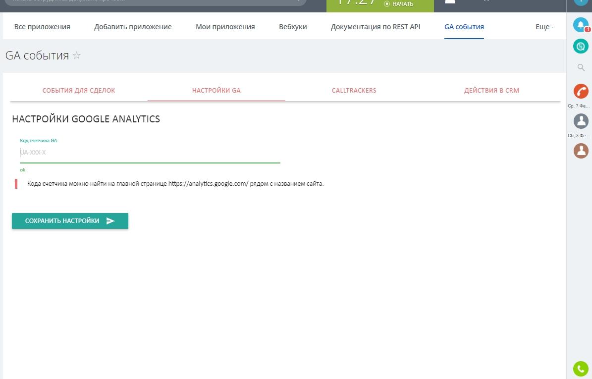 Битрикс добавить счетчик битрикс список товаров в письме
