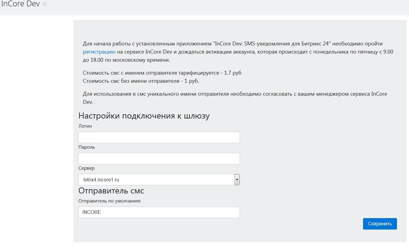 Битрикс24 смс уведомления битрикса автоматически входить